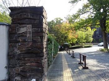 161106揚輝荘秋のお茶会①、北園の門 (コピー).JPG