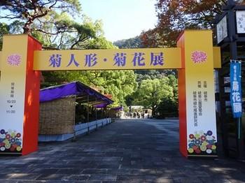 161111岐阜公園①、菊人形・菊花展のゲート (コピー).JPG