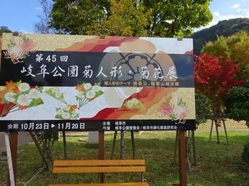 161111岐阜公園②、菊人形・菊花展の案内看板 (コピー).JPG