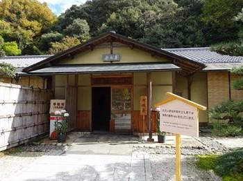 161111岐阜公園⑦、茶室「華松軒」 (コピー).JPG