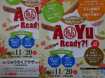 161111鮎菓子たべよー博①、チラシ (コピー).JPG