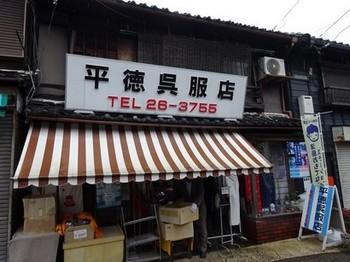 161119津島探訪商いのまちめぐり04、平徳呉服店 (コピー).JPG