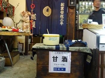 161119津島探訪商いのまちめぐり09、糀屋(甘酒の試飲) (コピー).JPG