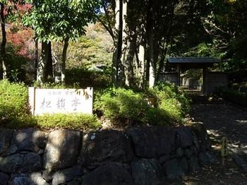 161122浜松市茶室「松韻亭」① (コピー).JPG