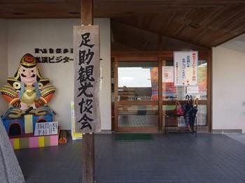 161125足助めぐり06、足助観光協会 (コピー).JPG