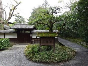 161201京都御苑③、拾翠亭 (コピー).JPG