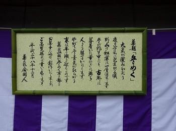 161201北野天満宮献茶祭06、菓匠会菓題菓子展「題:冬めく」 (コピー).JPG