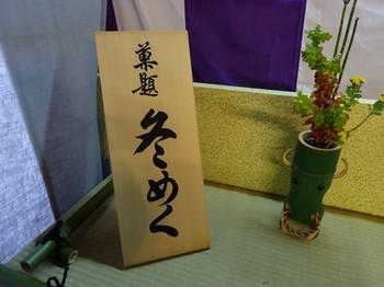 161201北野天満宮献茶祭08、菓題「冬めく」 (コピー).JPG
