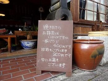 161209足助めぐり48カネ三茶舗 (コピー).JPG