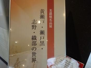 161223可児郷土歴史館⑪ (コピー).JPG