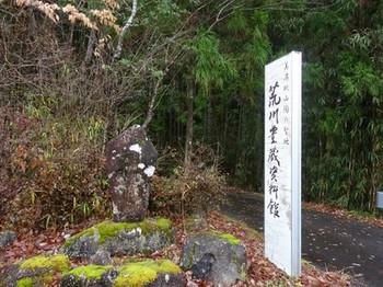 161223荒川豊蔵資料館② (コピー).JPG