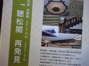 161225揚輝荘南園⑩、企画展「揚輝荘 再発見」 (コピー).JPG