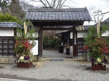 161226玄宮園①、東口 (コピー).JPG