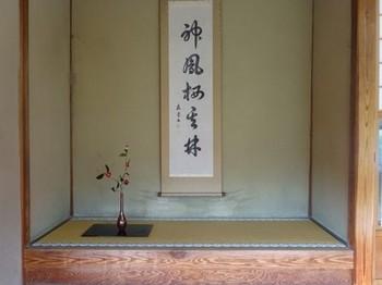 161226玄宮園⑩、床の間 (コピー).JPG