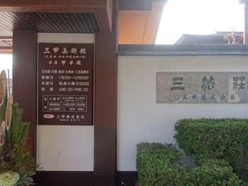 170102三甲美術館④ (コピー).JPG
