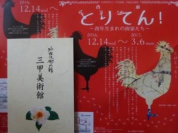 170102三甲美術館⑪、チラシ (コピー).JPG