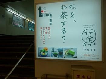 170105茶カフェ深緑茶房①、案内板 (コピー).JPG