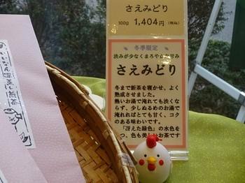 170105茶カフェ深緑茶房③、さえみどり (コピー).JPG