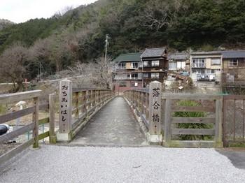 170106足助めぐり49、落合橋 (コピー).JPG