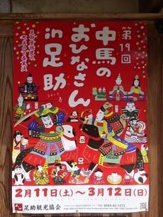 170106足助めぐり53、中馬のおひなさんin足助(ポスター) (コピー).JPG