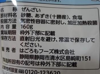 170108はごろもフーズぜんざい② (コピー).JPG