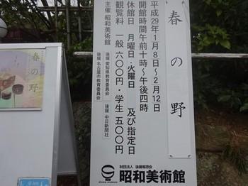 170108昭和美術館③ (コピー).JPG