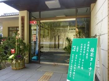 170111高山竹林園④、資料館 (コピー).JPG