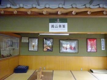170111高山竹林園⑩、資料館 (コピー).JPG