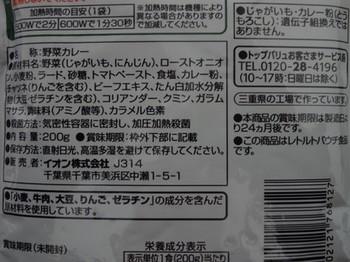 170114トップバリュベストプライス「カレー」②、裏面 (コピー).JPG