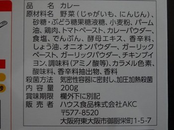 170114ハウス「咖喱屋チキンカレー」②、裏面 (コピー).JPG