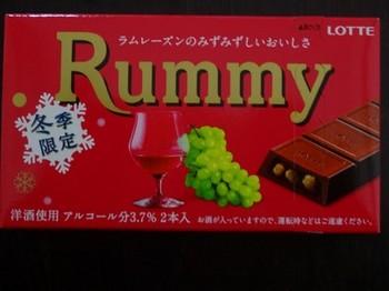 170114ロッテ「ラミー」①、表面 (コピー).JPG