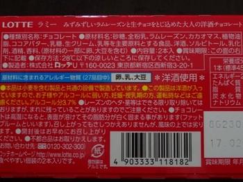 170114ロッテ「ラミー」②、裏面 (コピー).JPG