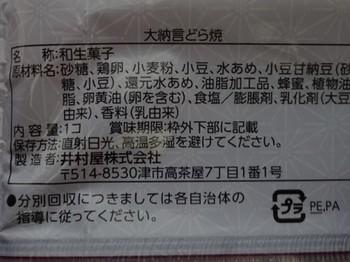 170114井村屋「大納言どらやき」②、裏面 (コピー).JPG