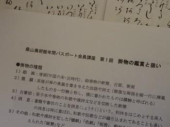 170115桑山美術館⑨、年間PP会員講座 (コピー).JPG