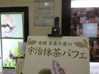 170118京都イオリカフェ名鉄店② (コピー).JPG