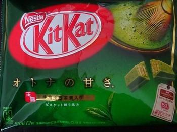 170121ネスレ①、キットカットミニ抹茶(表面) (コピー).JPG