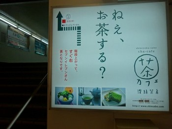 170124茶カフェ深緑茶房お茶教室01、案内板 (コピー).JPG