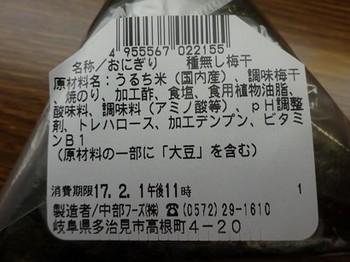 170201中部フーズ手巻きおにぎり(種なし梅干し)②、裏面 (コピー).JPG