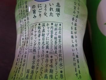 170204ペットボトル茶③、綾鷹(一括表示) (コピー).JPG
