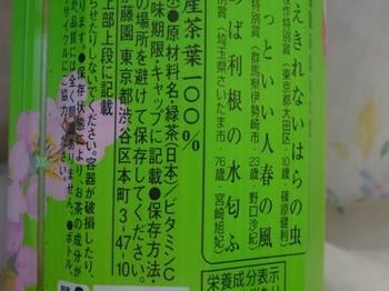 170204伊藤園ペット茶「お~いお茶」の表示②、一括表示 (コピー).JPG