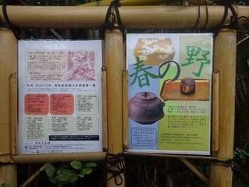 170205昭和美術館③ (コピー).JPG