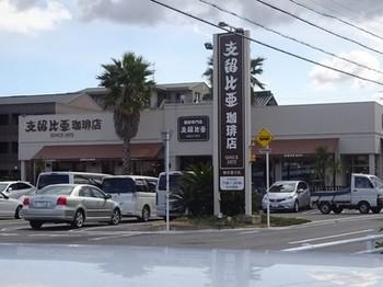 170213支留比亜岐阜領下店①、外観 (コピー).JPG
