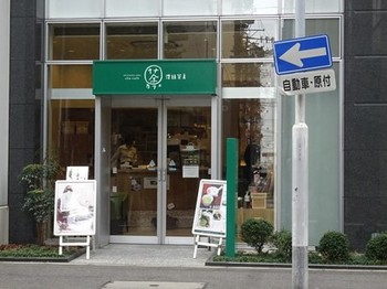 170214深緑茶房「お茶教室」③、外観 (コピー).JPG