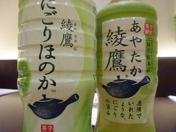 170214深緑茶房「お茶教室」⑤、綾鷹とにごりほのか (コピー).JPG