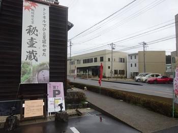 170223茶舗きみくら①、丸山製茶直売店 (コピー).JPG