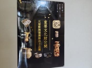 170224美濃陶磁歴史館03 (コピー).JPG