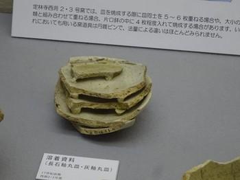 170224美濃陶磁歴史館21、円錐ピン (コピー).JPG