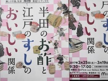 170227招鶴亭文庫企画展「半田のお酢と江戸のすしのおいしい関係」のチラシ (コピー).JPG