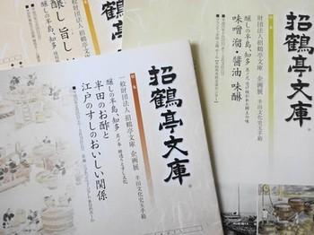 170227招鶴亭文庫企画展の資料 (コピー).JPG
