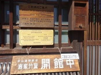 170228御嶽宿商家竹屋② (コピー).JPG